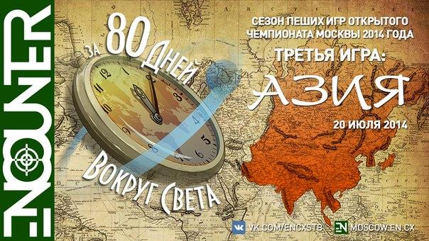 Encounter: «За 80 дней вокруг света. Азия»