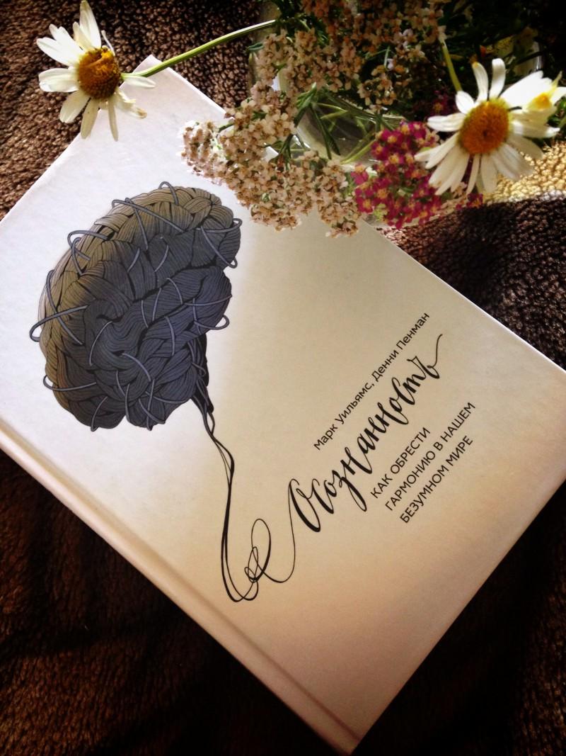 Книга, которая раскрывает смысл жизни