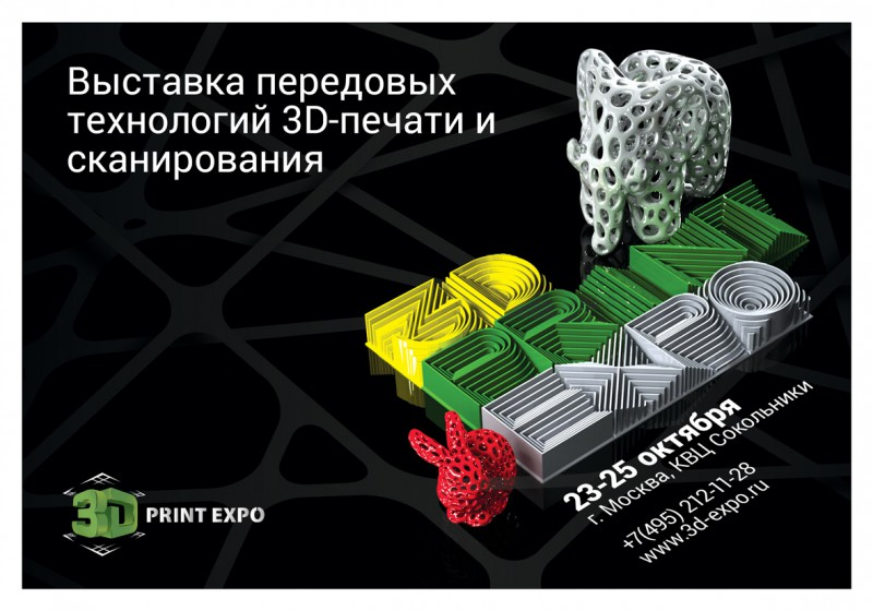 3D Print Expo: чем удивит вторая выставка передовых 3D-технологий