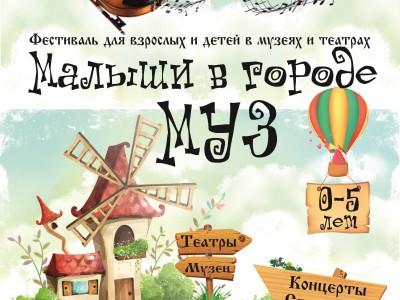 Проект для детей «Малыши в городе Муз»