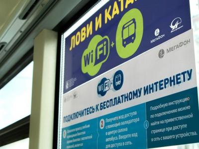 Wi-Fi в автобусе