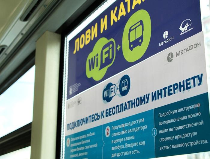 Наземный транспорт Москвы получит Wi-Fi к концу 2015 года