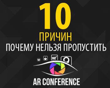 10 причин, почему вы не можете пропустить ARConference