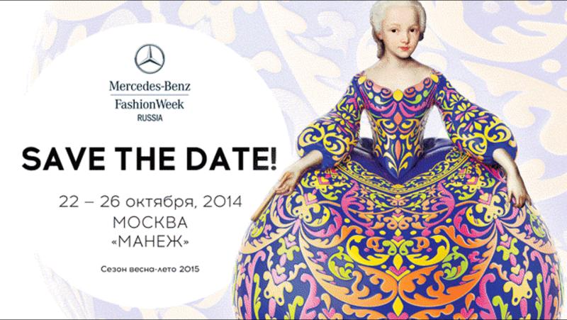 Прямая трансляция с недели моды в Москве