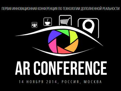 Конференция современных технологий в Москве-«AR Conference»