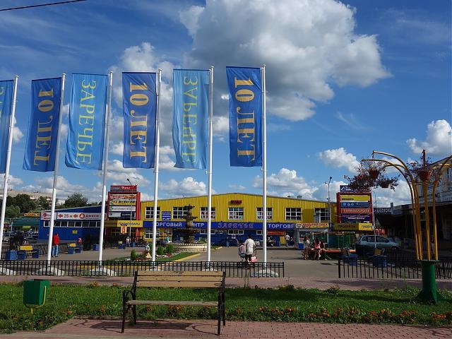 Шопинг и обзор Торговых комплексов в Наро-Фоминске