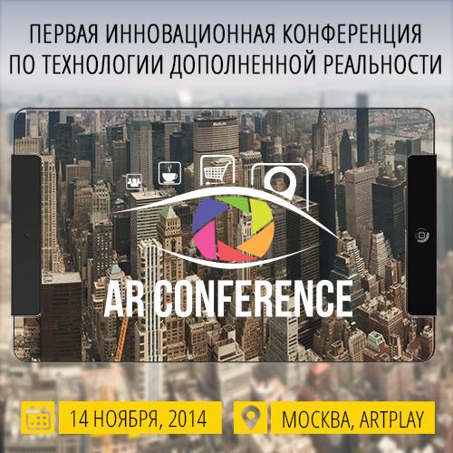 AR Conference состоится уже через несколько дней