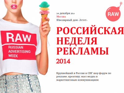 Российская неделя рекламы 2014