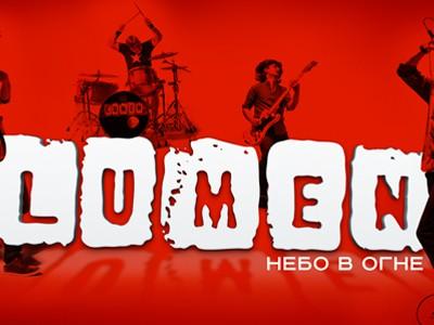 Концертный тур группы Lumen