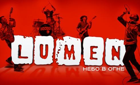 Концертный тур группы Lumen «Небо в огне»