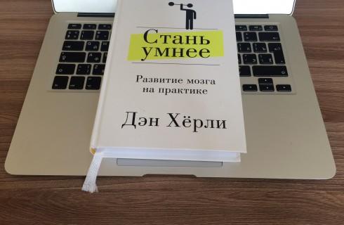 Книга для желающих накачать мозг