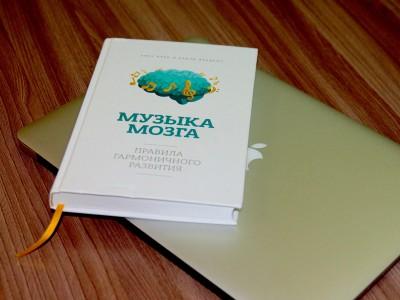 """Книга """"Музыка Мозга"""" от Анет Прен и Кьелда Фреденса"""