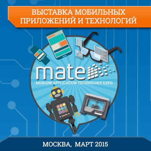 Moscow Application & Technology Expo 2015