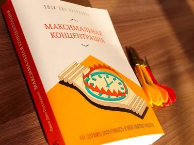 Люси Джо Палладино — «Максимальная концентрация»