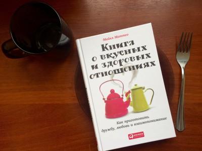 Книга о вкусных и здоровых отношениях. Автор Майкл Маттео