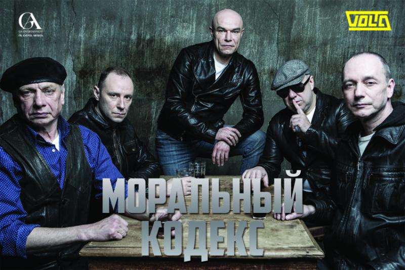 «Моральный кодекс» выступит в клубе «Volta»