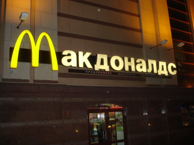 Идентификация пользователей Wi-Fi в McDonald's