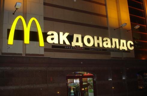 McDonald's идентифицирует пользователей Wi-Fi
