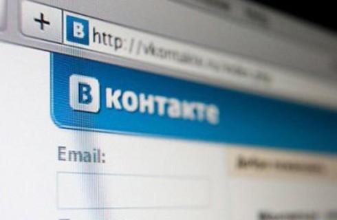 Социальную сеть «ВКонтакте» продолжает лихорадить