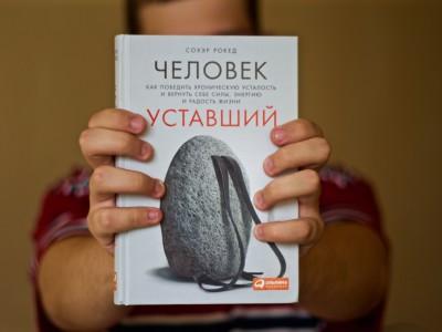 """""""Человек уставший"""", автор  Сохэр Рокед"""