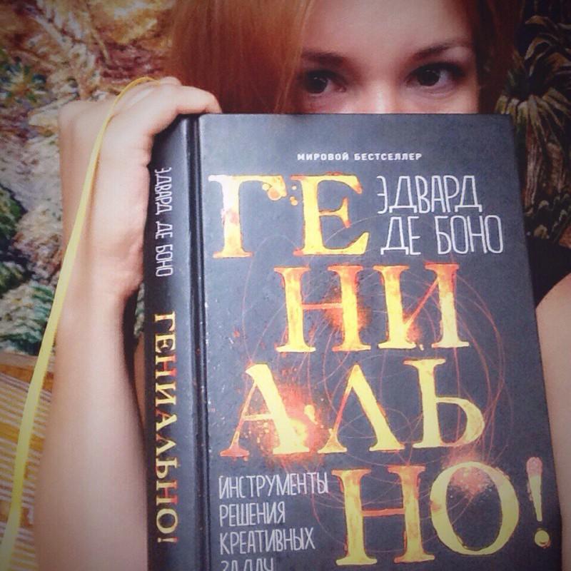 Книга, о которой нельзя сказать «Гениально!»