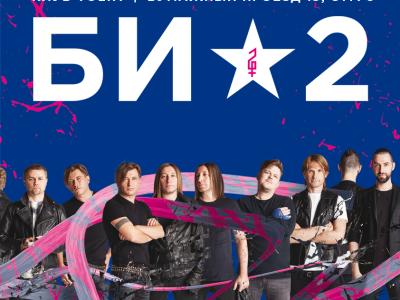 «БИ-2» даст «Недетский концерт 16+»
