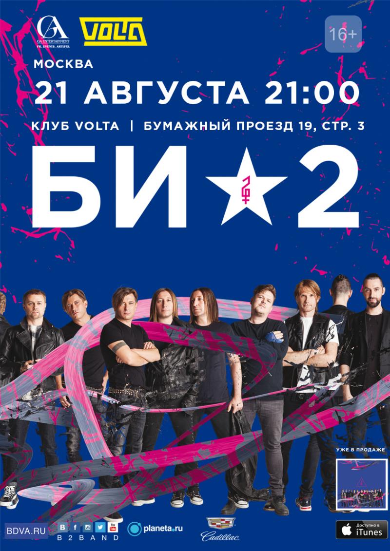 «БИ-2» выступят с концертом в клубе Volta
