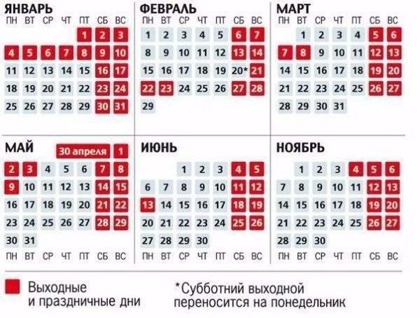 График выходных и праздничных дней 2016 года