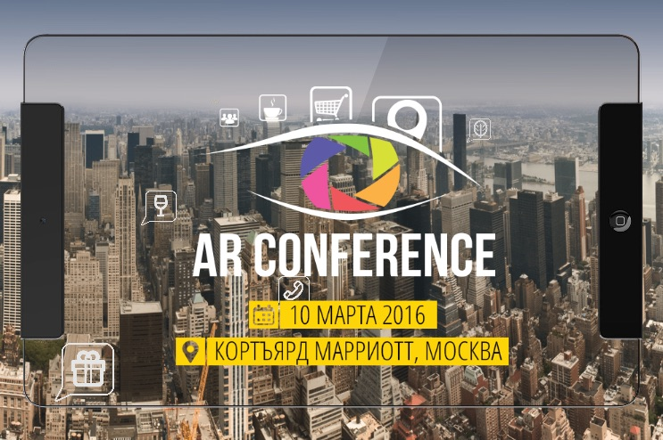 AR Conference 2016
