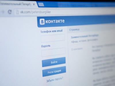 Доступ к «ВКонтакте»