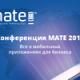 МАТЕ 2016 «Мобильные приложения – эффективный инструмент для бизнеса»
