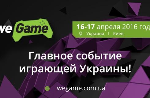 Na`Vi и CyberZone – что нового подготовил долгожданный фестиваль WEGAME