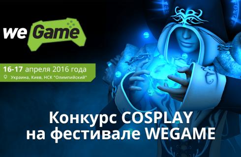 WEGAME приглашает на конкурс косплееров