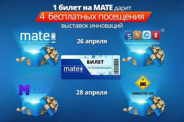 Один билет на конференцию МАТЕ открывает двери на четыре грандиозных события в сфере инноваций!