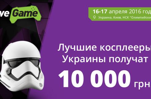 WEGAME подарит лучшим косплеерам по 10 тысяч гривен