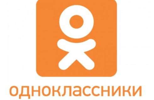 «Одноклассники» заинтересовались блогерами
