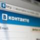 Представители «ВКонтакте» не подтвердили информации о взломе 100 миллионов аккаунтов