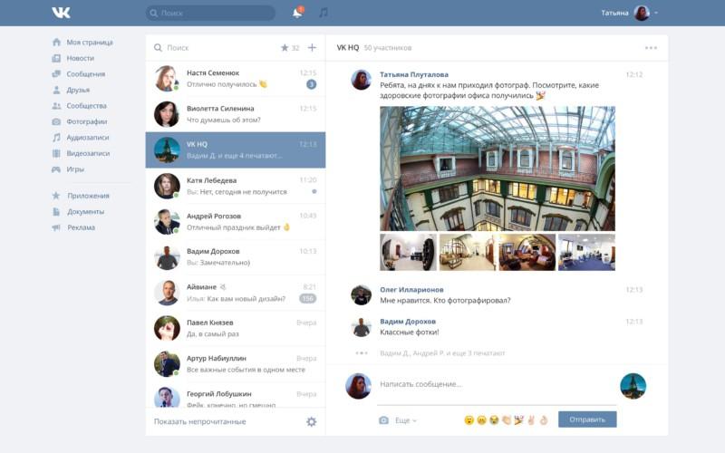 Новый дизайн «ВКонтакте» вызвал волну негатива со стороны пользователей