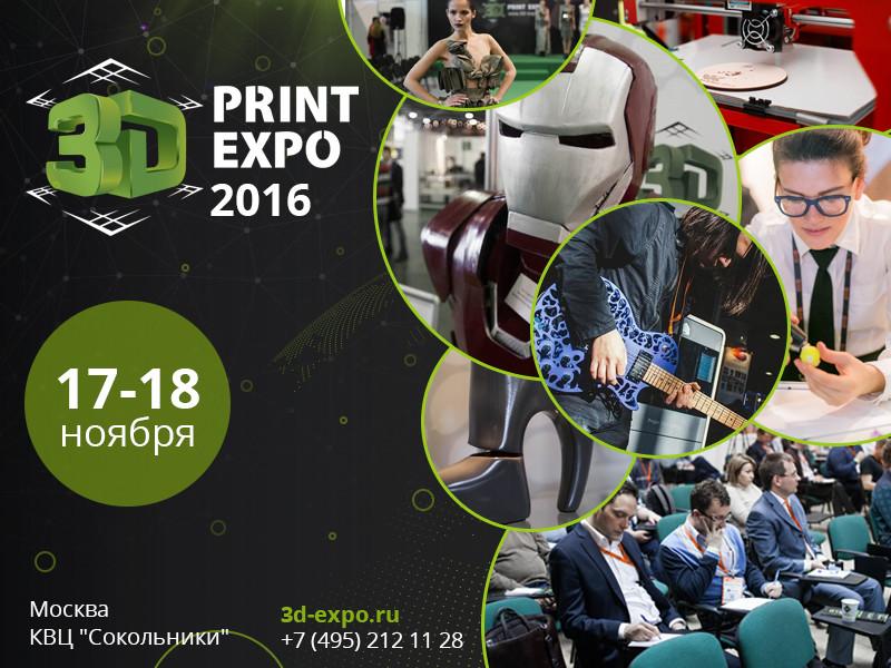 3D Print Expo 2016 – от невозможного до реального