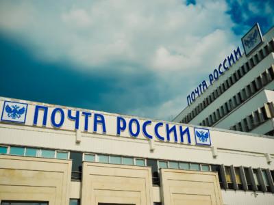 Почтамаркет от Почта России