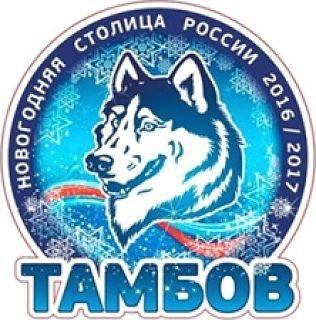 Тамбовский волк – новогодний товарищ россиян