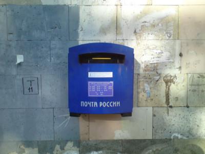 «Почта России» безналичная