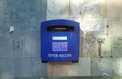 «Почта России» становится безналичной