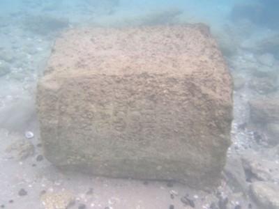 Каменная плита с надписью про Иудею