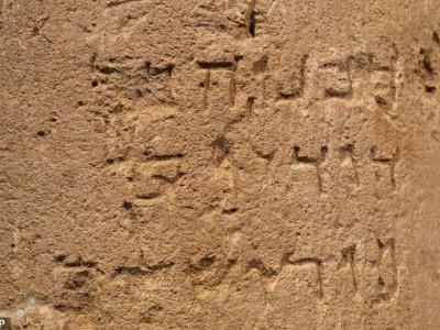 Древний столб с надписью