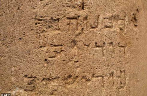 Древняя фраза в Иерусалиме взволновала археологов
